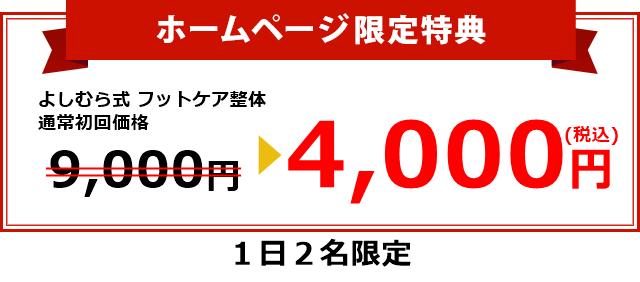 初めての方にお得な特典 初回通常9,000円→4,000円 1日2名限定 「ホームページを見ました」とお伝えください。