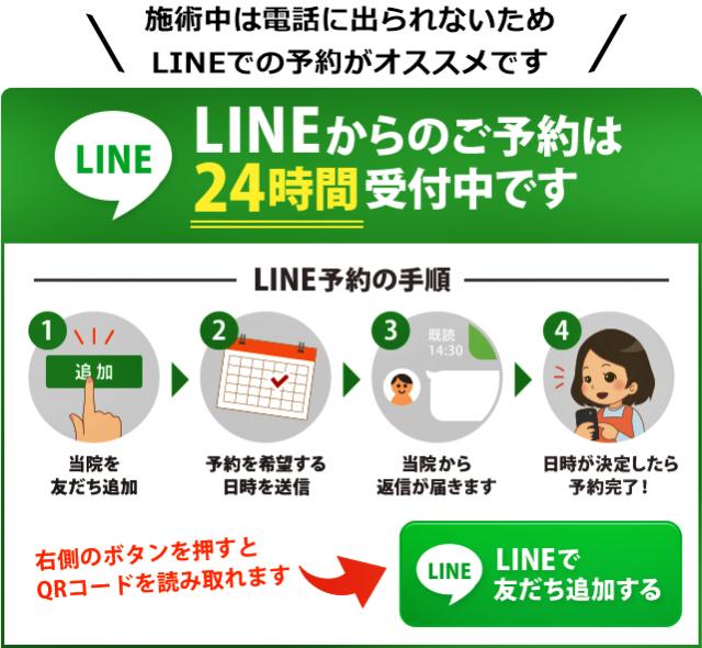 LINE予約はこちらから。スマートフォンからタップでOK!