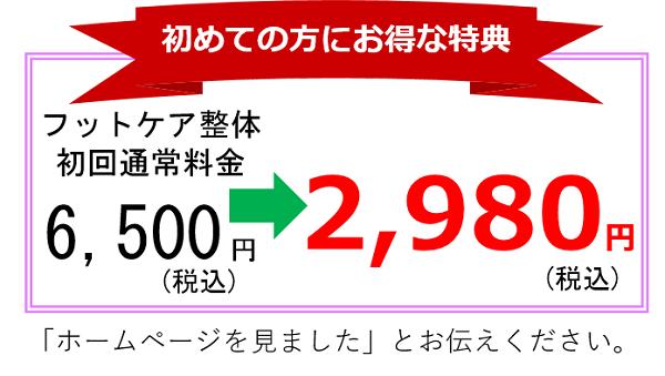 初めての方にお得な特典 フットケア整体初回通常料金6,500円→2,980円 「ホームページを見ました」とお伝えください。