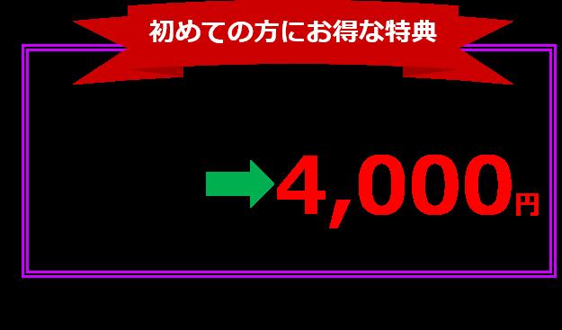 初めての方にお得な特典 初回通常9,000円→4,000円 「ホームページを見ました」とお伝えください。