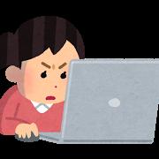 パソコンに熱中している女性